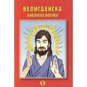 boenka (Macedonian) (9789989669224) Suzana i Jovan Bachovski Books