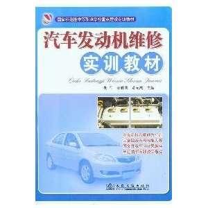 on building auomoive engine repair raining maerials [paperback