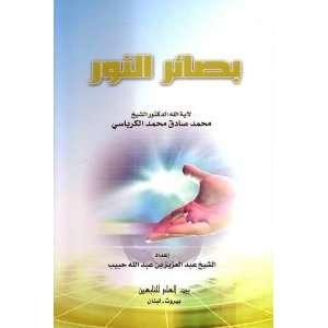 ): Mohammad Sadiq Al Karbassi, Shaikh Abdulaziz bin Abdullah: Books
