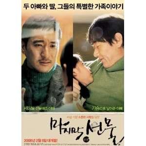 Jung Jae Lee Yeong ae Lee Hae hyo Kwon Mu hyeon Lee