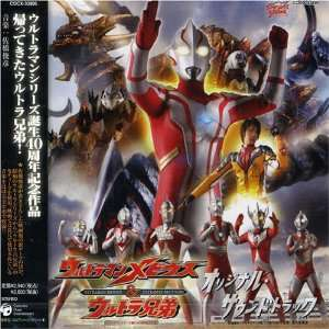 Ultraman Mebius & Ultraman Brothers Various Artists