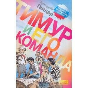 Timur his team Timur i ego komanda (9785170649464): A