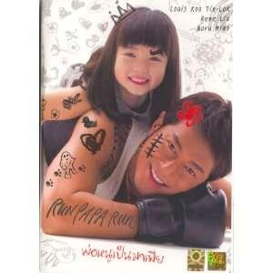 Run Papa Run (2008) Wonderful Hong Kong Drama (Eng Subs