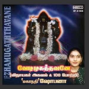 - 117588695_amazoncom-vezhamugaththavane-mahanadhi-shobana-music
