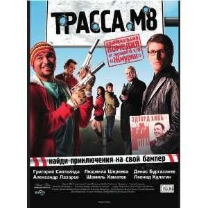 )(Shamil Khamatov)(Maksim Konovalov)(Leonid Kulagin): Home & Kitchen