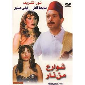 of Fire (Arabic): Nour Elsherif, Madiha Kamel, Samir Seif: Movies & TV