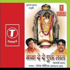 Baba De De Ek Lal Various Artists Music