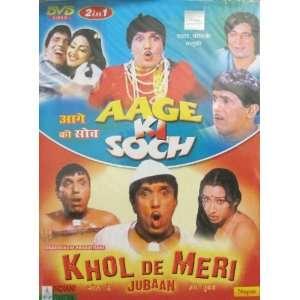 Aage Ki Soch / Khol De Meri Jubaan Shakti Kapoor, Huma Khan, Dada