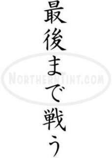 fight to the end chinese kanji character symbol vinyl decal sticker