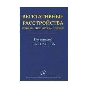 Golubev VL Vegetative disorders clinical, diagnostic