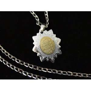 com 4 Famous Koranic Surah Islamic Gift Koran Quran Ayah Islam Muslim