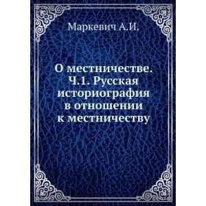 O mestnichestve. Ch.1. Russkaya istoriografiya v