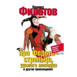 tsa, udalogo molodtsa (in Russian language): Leonid Filatov: Books