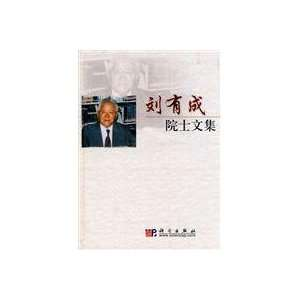 Liu Youcheng Academy Collection (9787030262318) LIU YOU CHENG Books