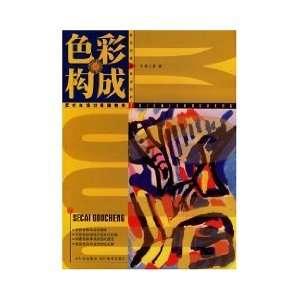 color composition [paperback] (9787541026904) TAO REN YONG Books