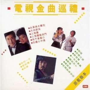 Dian Shi Jin Qu Xun Li Dian Shi Jin Qu Xun Li Music