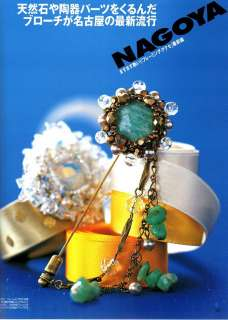 Beads News 9 /Japanese Beads Magazine/142
