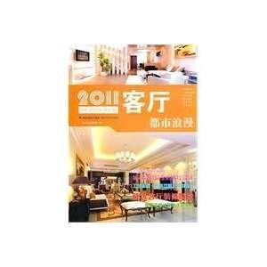 2011 living room. Urban Romance (9787533537340) HUA XUN