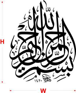 ISLAMIC Vinyl Wall Decal , Wall Quote , ISLAMIC CALLIGRAPHY Bismillah