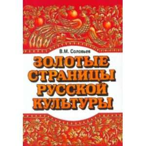 of Russian Culture   Zolotye Stranitsi Rysskoi Kyltyri Book (Russian