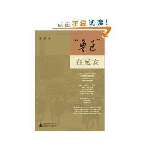 Lu Xun in Yan an (paperback) (9787563376483) PAN LEI Books