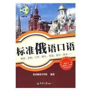 ) BEI JING XIN DONG LI XUE XIAO BEI JING XIN DONG LI XUE XIAO Books