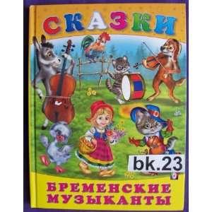 Skazki Bremenskie muzykanty * Russian Fairy Tales * Children book