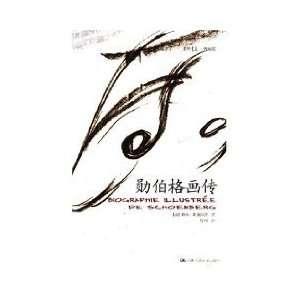 Painting [Paperback] (9787300077611) LE NEI ?LAI BO WEI CI Books