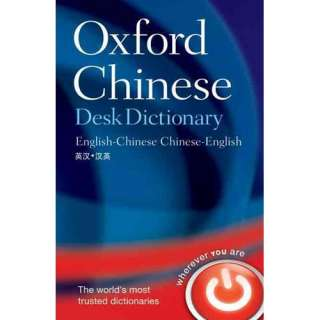 Oxford Chinese Desk Dictionary English Chinese Chinese English [With