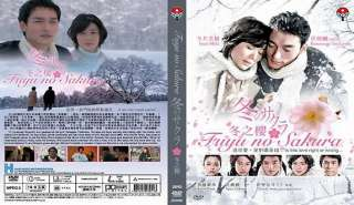 FUYU NO SAKURA Japanese Drama DVD Good English Sub NEW